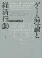 ゲーム理論と経済行動<刊行60周年記念版>