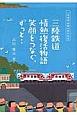 三陸鉄道情熱復活物語 笑顔をつなぐ、ずっと・・ 三陸鉄道・開業30周年記念