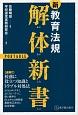 新・教育法規 解体新書 PORTABLE 校務に役立つ知識とトラブル対処法