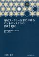 地域ファミリー企業におけるビジネスシステムの形成と発展 日本の伝統産業における継承と革新