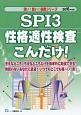 SPI3性格適性検査こんだけ! 2016