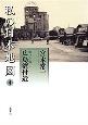 私の日本地図 広島湾付近 瀬戸内海1 宮本常一著作集別集 (4)