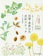 旧暦・季節の花 水彩スケッチ 手軽につくれる 贈って楽しむ