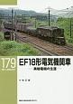 EF18形電気機関車-異端電機の生涯-