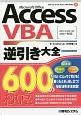 Access VBA逆引き大全 600の極意 2013/2010/2007対応