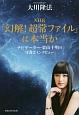 NHK「幻解!超常ファイル」は本当か ナビゲーター・栗山千明の守護霊インタビュー