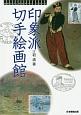 印象派 切手絵画館 切手ビジュアルアートシリーズ