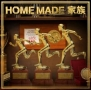 FAMILY TREASURE ~THE BEST MIX OF HOME MADE 家族~ Mixed by DJ U-ICHI(DVD付)