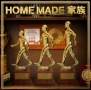 FAMILY TREASURE ~THE BEST MIX OF HOME MADE 家族~ Mixed by DJ U-ICHI(通常盤)