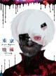 東京喰種 トーキョーグール vol.4