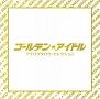 ゴールデン☆アイドル アナログタロウ・セレクション
