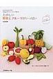 たのしい野菜とフルーツがいっぱい 20cmのフエルトで作る わかりやすいプロセス解説つき
