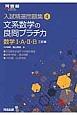 文系数学の良問プラチカ 数学1・A・2・B<三訂版> 入試精選問題集4