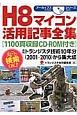 H8マイコン活用記事全集 月刊トランジスタ技術10年分〈2001-2010〉から集大成