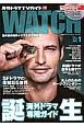 海外ドラマTVガイド WATCH 2014SUMMER SFドラマの未知なる世界 (1)