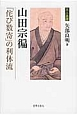 山田宗ヘン 「侘び数寄」の利休流
