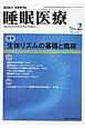 睡眠医療 8-2 特集:生体リズムの基礎と臨床 睡眠医学・医療専門誌