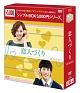 恋人づくり DVD-BOX2