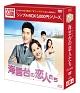 海雲台の恋人たち DVD-BOX