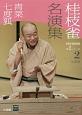 桂枝雀名演集 第2シリーズ 青菜 七度狐 (2)