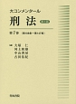 大コンメンタール刑法 第108条~第147条<第3版> (7)