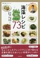 東大教授が考えたおいしい!海藻レシピ73 成山堂海のレシピシリーズ1 主食から副菜、おやつまで