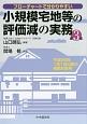 小規模宅地等の評価減の実務<第3版> フローチャートで分かりやすい