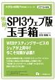 無敵!SPI3ウェブ版玉手箱 2016 大学生の就職Focusシリーズ