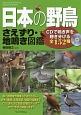 日本の野鳥 さえずり・地鳴き図鑑 CDで鳴き声を聴き分ける全152種