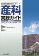 産科実践ガイド<改訂第2版> 国立成育医療センター EBMに基づく成育臨床サマリ