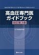 高血圧専門医 ガイドブック<改訂第3版> 高血圧専門医ならびに専門医をめざす医師のための