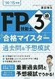 FP技能士 3級 合格マイスター 過去問&予想模試 2014-2015