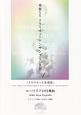 華麗なるクラリネット・アンサンブルの世界 コッペリアの円舞曲 クラリネット8重奏 (1)