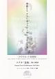 華麗なるクラリネット・アンサンブルの世界 ソナタ「悲愴」第2楽章 クラリネット8重奏 (4)