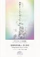 華麗なるクラリネット・アンサンブルの世界 弦楽四重奏より第1楽章 クラリネット6重奏 (5)