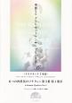 華麗なるクラリネット・アンサンブルの世界 6つの四重奏のソナタより第3番第1楽章 クラリネット7重奏 (6)