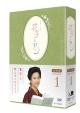 連続テレビ小説 花子とアン 完全版 DVD-BOX 1