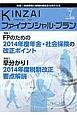 KINZAI ファイナンシャル・プラン 2014.7 特集1:FPのための2014年度年金・社会保険の改正ポイント (353)