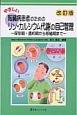 やさしい腎臓病患者のためのリン・カルシウム代謝の自己管理<改訂版> 保存期・透析期から移植期まで