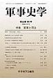 軍事史学 50-1 特集:軍事と司法 (197)