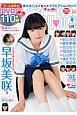 Chu→Boh DVD付 (62)