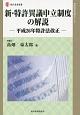 新・特許異議申立制度の解説-平成26年特許法改正- 知的財産実務シリーズ