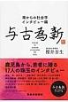 与古為新 南からの社会学・インタビュー編