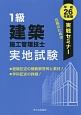 1級 建築施工管理技士 実地試験 実戦セミナー 平成26年