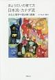 きょうだいの育て方日本流・カナダ流 文化心理学で読み解く親業