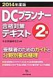 DCプランナー 2級 合格対策テキスト 2014