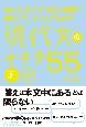 何となく解いて微妙な点数で終わってしまう人のための 現代文のオキテ55