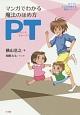 マンガでわかる魔法のほめ方PT-ペアレントトレーニング- 叱らずに子どもを変える最強メソッド
