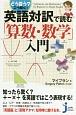 英語対訳で読む「算数・数学」入門 どう言う?こう解く!