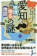 愛知 地理・地名・地図の謎 意外と知らない愛知県の歴史を読み解く!